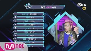 What are the TOP10 Songs in 4th week of December? M COUNTDOWN 161222 EP.504