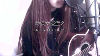 【歌詞付】助演女優症2/back number  (Cover)