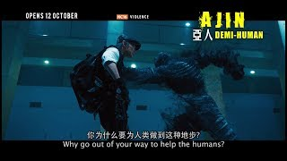 AJIN: DEMI-HUMAN 亚人 - Main Trailer - Opens 12.10.17 in Singapore