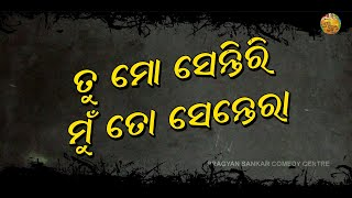 TU MO SENTIRI MU TO SENTERA || VALENTINE DAY SPECIAL ||  Pragyan Sankar Comedy Center.