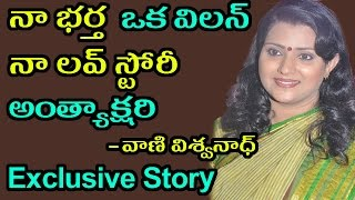 Vani Viswanath Shocking Details About Husband And Variety Love Story|Babu Raj|Filmy Poster