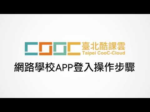 酷課網路學校APP登入操作步驟影片 - YouTube