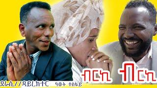 New Eritrea Comedy ብርኪ ብርኪ Brki Brki