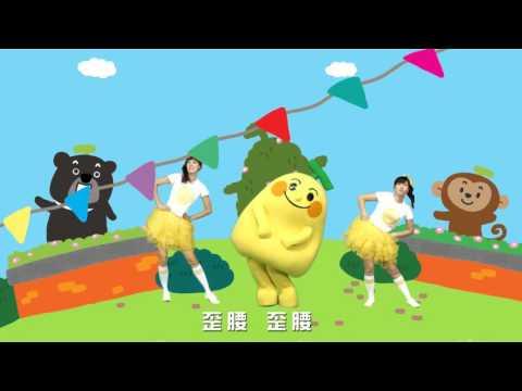 香蕉歌 - 香蕉人體操歌曲 MV