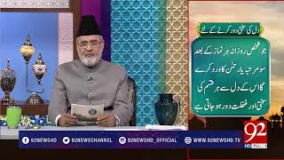 Nuskha to soften the heart - Subh e Noor - 92NewsHDPlus
