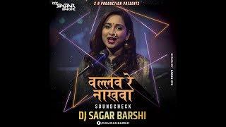 Valhav Re Nakhawa - (SOUND CHEK) Remix - DJ SAGAR BARSHI