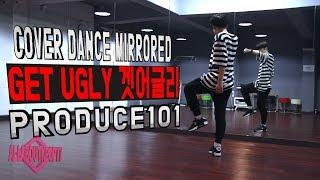 프로듀스101 겟어글리 안무 거울모드 produce101 get ugly cover dance mirrored