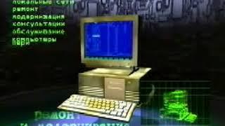 ТриТон, компьютерный салон (1999 год)