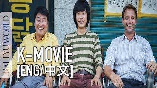 True Story Movie 'A Taxi Driver 出租車司機' 宋康昊 柳俊烈 柳海真主演