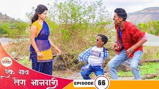 एक गाव तेरा भानगडी | भाग #66 | Ek gav tera bhangadi | EP#66 | Marathi web series
