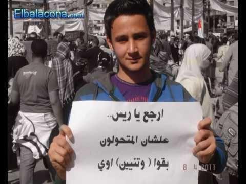 ارجع يا ريس....كليب تعبيري من ميدان التحرير Elbalacona.com