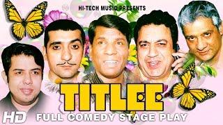 Sahar Khan & Jahangir Khan   Walay De Katal   Nice Acting HD width=