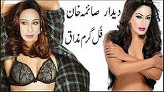 hot mujra nargis without bra Full Hot Video Of Saima Khan