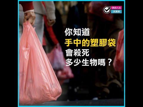 少用一個塑膠袋 多活十萬個生命 - YouTube
