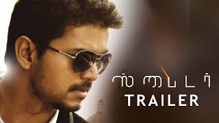 SPYDER Tamil Trailer | Ilayathalapahy Vijay Version | A R Murugadoss | Harris Jayaraj