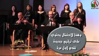 أمسية موسيقية شرقية في العيد العاشر لأوركسترا الشموع