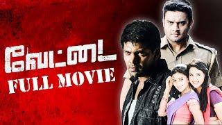 Vettai Tamil Full Movie | R. Madhavan, Arya, Amala Paul, Sameera Reddy | N.Lingusamy