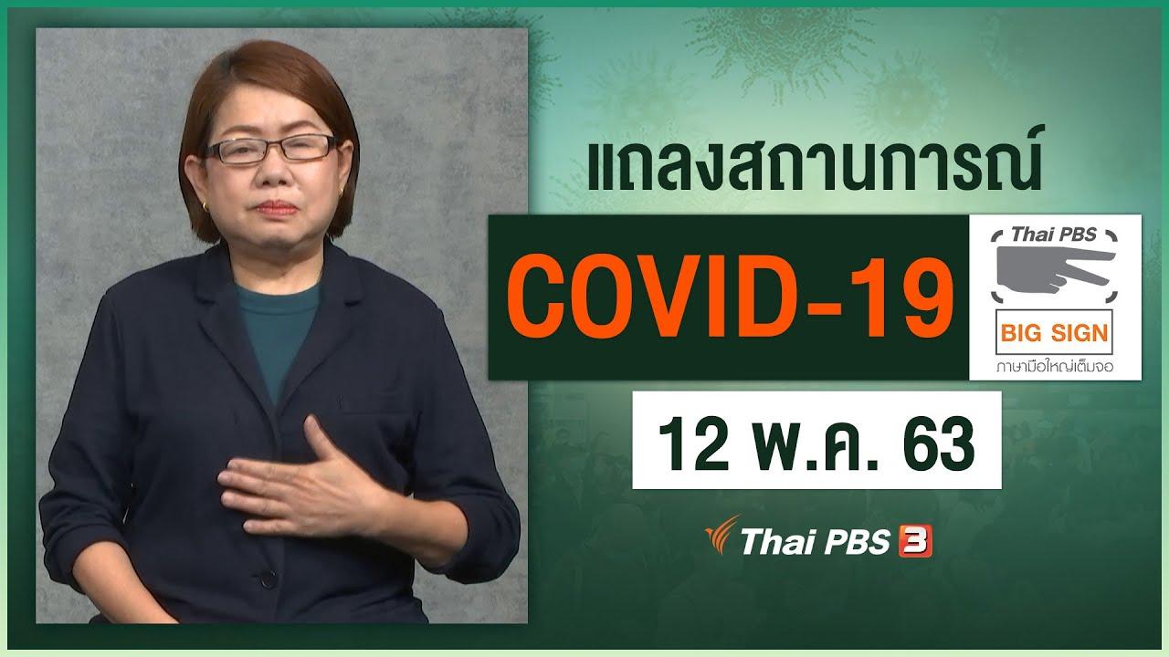 ศูนย์แถลงข่าวรัฐบาลฯ แถลงสถานการณ์โควิด-19 [ภาษามือ] (12 พ.ค. 63)
