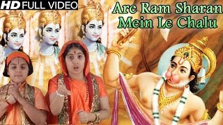 Are Ram Sharan Mein Le Chalu || Jaya Kishori Ji , Chetna Sharma || Latest Hanuman Bhajan #SCI width=