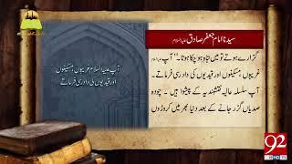 Tareekh Ky Oraq Sy | Sydena Imam Jafar Sadiq (AS) | 10 July 2018 | 92NewsHD