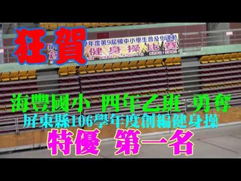 屏東縣106學年度創編健身操四年級特優第一名~海豐國小 - YouTube