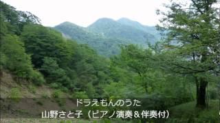 ドラえもんのうた / 山野さと子(ピアノ演奏&midi伴奏付)