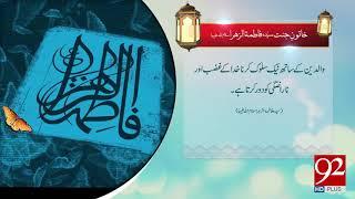 Quote | Hazrat Fatima (RA) | 7 June 2018 | 92NewsHD