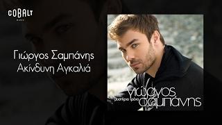 Γιώργος Σαμπάνης - Ακίνδυνη Αγκαλιά - Official Audio Release