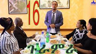 Star Entertainment New Eritrean Series 2019   ጉራምራ   Guramira   Part 16
