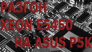Asus P5k+xeon e5450 Настройка биоса для разгона