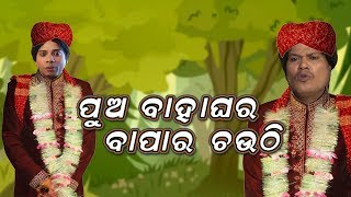 PUA BAHAGHARA BAPARA CHAUTHHI || PRAGYAN || SANKAR || ODIA COMEDY VIDEO.