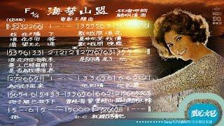 甄妮 - 海誓山盟 1976年【歌譜版】24bit