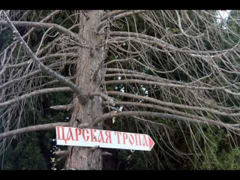 Царская тропа, Крым, Украина (Royal trail, Crimea, Ukraine).avi