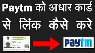 How To Link Paytm With Aadhar Card | Paytm Ko Aadhaar Card Se Kaise Link Kare
