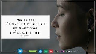 """เดียวดายกลางสายลม (Cover Version) เพลงประกอบภาพยนตร์ """"เพื่อน..ที่ระลึก"""" - บี น้ำทิพย์【OFFICIAL MV】"""