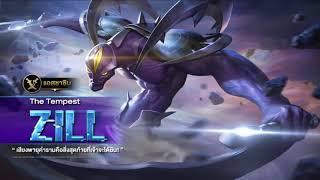 Zill Hero Baru Mobile Arena (AOV)