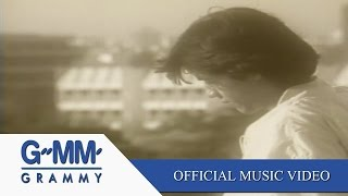 บอกมาคำเดียว - ไมโคร 【OFFICIAL MV】