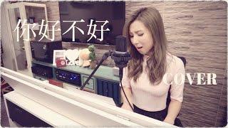 《你好不好 -周興哲》遺憾拼圖片尾曲-譚嘉儀cover