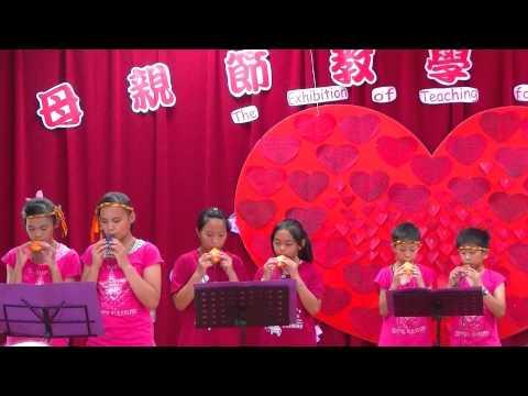2015 母親節感恩會_陶笛隊表演