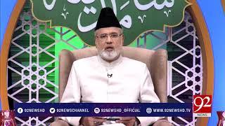 Sham e Madina | History of Madina Munawara | Nazir Ahmed Ghazi | 17 May 2018 | 92NewsHD