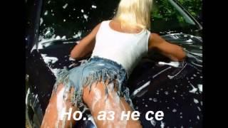 Превод! Яко гръцко 2011 Сотис Воланис не се ограничавам
