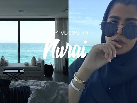 جزيرة نوراي في الإمارات | شعور انك في المالديف!