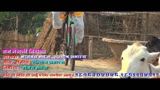 70088141 new maithili song