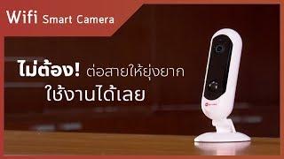 """กล้องวงจรปิด """"มีแบตในตัว"""" ไม่ต้องเสียบปลั๊ก ไม่ต้องเดินสาย เชื่อมต่อ wifi บันทึกภาพได้เลย"""