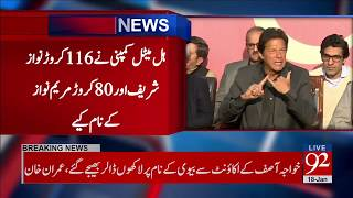 Chairman PTI Imran Khan Press Conference - 18 January 2018 - 92NewsHDPlus