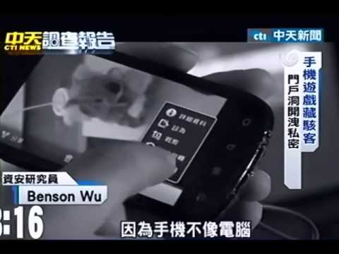 駭客如何入侵你的手機?
