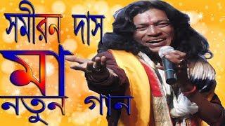 তবু কেন মায়ের চোখে জল Samiran Das Tobu keno Maa er chokhe jol bengla folk song samiran das width=