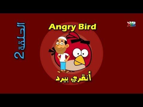 الحلقة 2 -( Angry Bird أنقري بيرد ) - حضرم تون