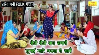 बैठी बैठी बात बणावे लुगाई म्हारे भजना में आवै   Hit Haryanvi Folk Bhajan 2019 | Rekha Garg