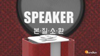 SOUND-VESSEL, 블루투스 무선스피커 본질 소환